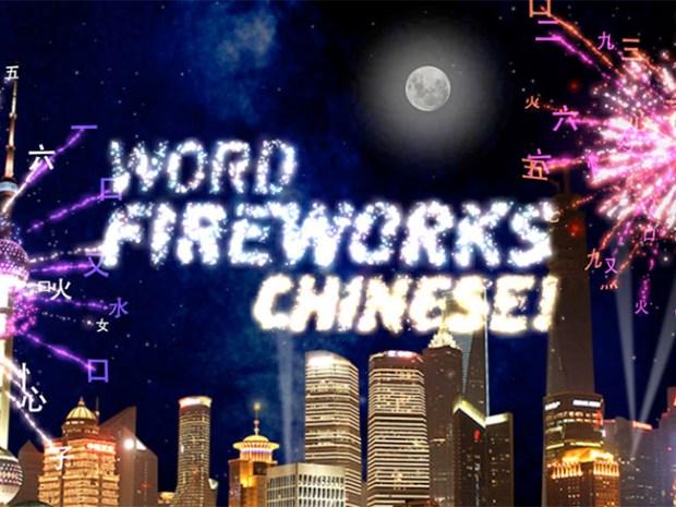 wordfireworks-featured